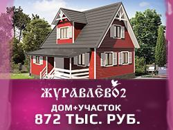 Готовый поселок «Журавлево-2» у Оки Акция! Дом + участок с коммуникациями